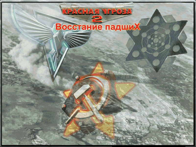 Моды для Red Alert 3 Uprising